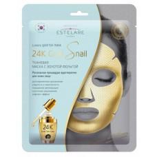 Estelare 24K Gold SNAIL тканевая маска с золотой фольгой