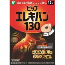 """""""PIP ELEKIBAN 130"""" Медицинское изделие для магнитной терапии на основе постоянного магнита (магнитный пластырь, 12 шт.),"""