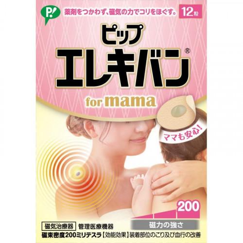 """""""PIP ELEKIBAN 200 for mama"""" Медицинское изделие для магнитной терапии на основе постоянного магнита (магнитный пластырь, 12 шт.)"""